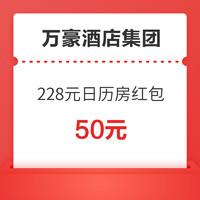 万豪酒店集团 228元日历房红包(1张端午专享108元+2张60元券)