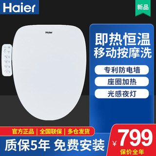 Haier海尔智能马桶盖全自动家用即热式座便圈智能坐便器洁身器M02