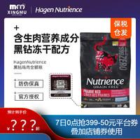 Hagen Nutrience 哈根纽翠斯 Nutrience哈根纽翠斯猫粮黑钻红肉鸡肉混合冻干成猫幼猫 黑钻红肉全猫粮 11磅/5kg