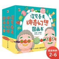 京东PLUS会员:《深见春夫神奇幻想图画书》(礼盒装 共19册)