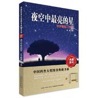 《中国科普大奖图书典藏书系·夜空中最亮的星:古今物理二十杰》