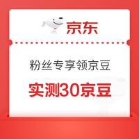京东jd.com粉丝专享领京豆