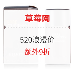 草莓网 520 浪漫价给你!