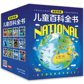 18点开始 : 《国家地理儿童百科全书》(套装12册)