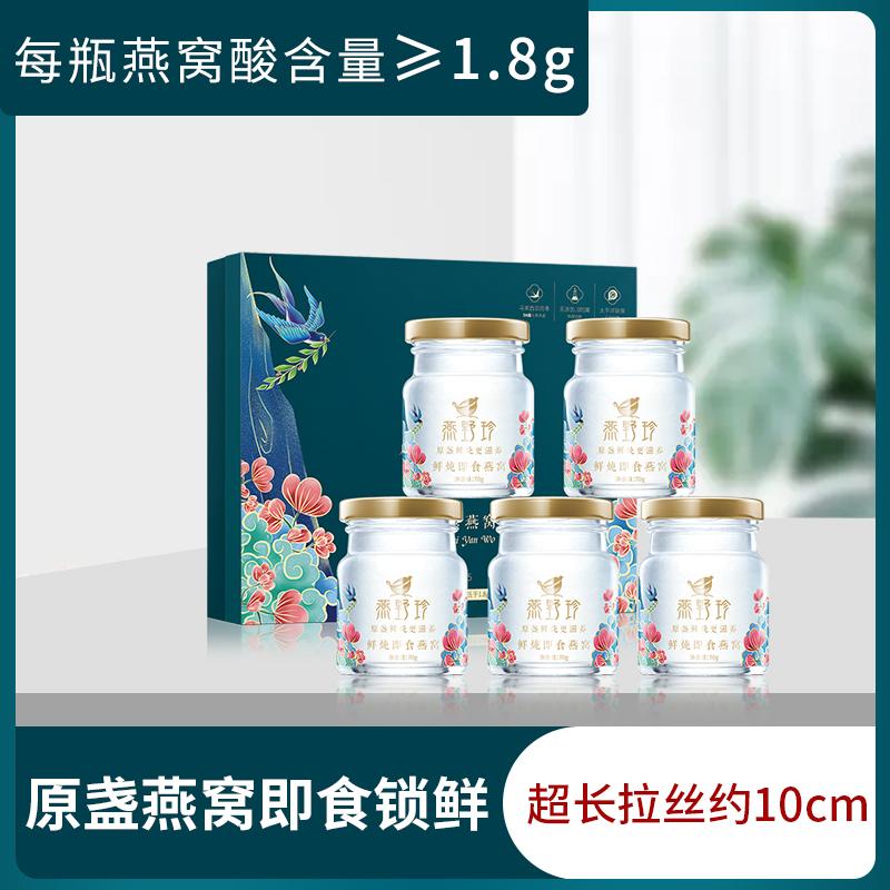 燕野珍 原盏即食燕窝70g*5瓶礼盒装 东马来西亚孕期燕窝正品滋补营养品