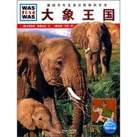 《什么是什么·德国少年儿童百科知识全书:大象王国》