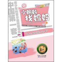 《中国第一套青少年科普分级阅读书系·小蝌蚪找妈妈》