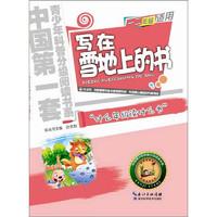 《中国第一套青少年科普分级阅读书系·写在雪地上的书》