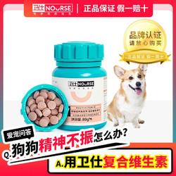 卫仕复合维生素片160片 狗狗用补充维生素泰迪金毛营养品宠物保健