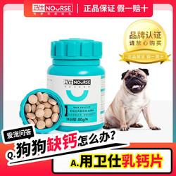 卫仕乳钙160片狗狗钙片宠物健骨补钙幼犬大型犬金毛小型泰迪钙粉