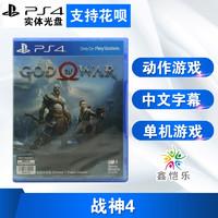 现货全新正版 PS4游戏 战神4 God of War 4 新战神 中文版
