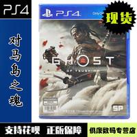 现货!PS4游戏 对马岛之魂 中文版 对马之魂 Ghost of Tsushima 对马岛 全新正品 标准版/特典版