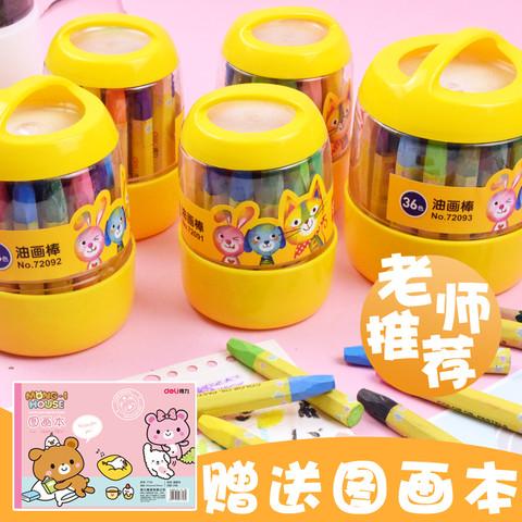 deli 得力 得力12色油画棒18色儿童蜡笔套装幼儿园宝宝画画笔彩笔涂色笔24色36色旋彩棒腊笔彩色油化棒安全放心可水洗