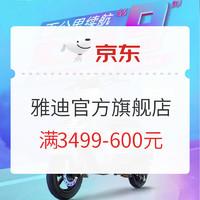 """18日0点、促销活动:京东 雅迪官方旗舰店 """"券""""速出行"""