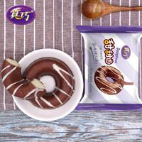 真巧 巧克力涂层甜甜圈 拉花款 500g