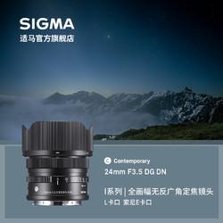 SIGMA 适马 新款适马 Sigma 24mm F3.5 DG DN全幅大光圈标准镜头E卡口L卡口