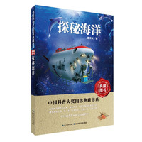 《中国科普大奖图书典藏书系·探秘海洋》