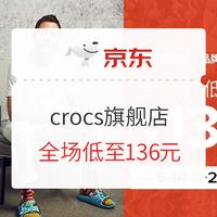 京东 crocs旗舰店 福利返场日