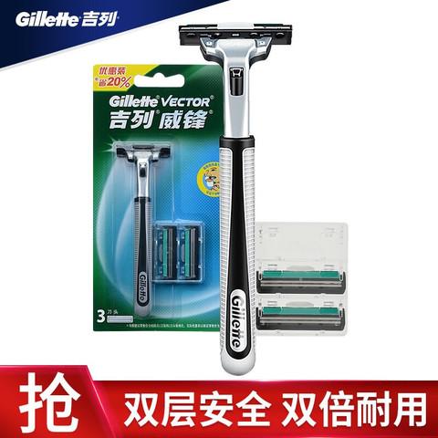 Gillette 吉列 吉列(Gillette) 剃须刀刮胡刀手动 非吉利 威锋旋转双层刮胡刀(1刀架1刀头 2刀头)