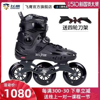 飞鹰 轮滑鞋F110大三轮速桩速滑训练休闲刷街溜冰鞋成人旱冰鞋男女