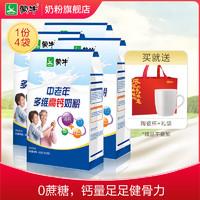 蒙牛中老年多維高鈣奶粉400g*4男女士營養早餐老年人配方奶粉袋裝