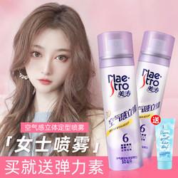 美涛发胶喷雾定型女士自然蓬松头发碎发卷发持久铁刘海发型啫喱水