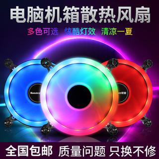 EVESKY 台式机电脑机箱风扇 12cmLED水冷散热神光RGB变色静音风扇 双光圈