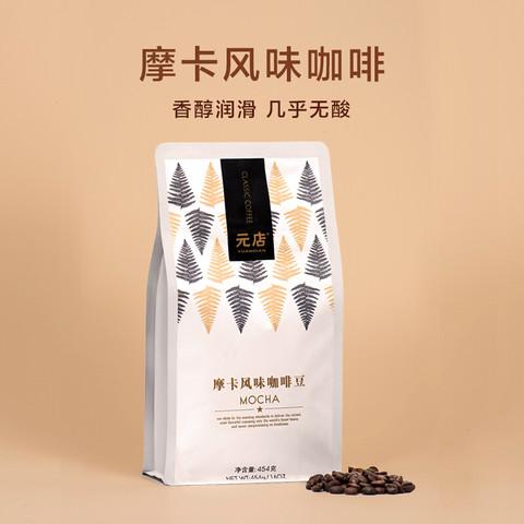 咖啡豆454g  代磨成粉现磨手冲新鲜烘焙黑咖啡 摩卡