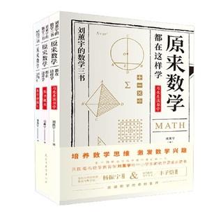 《原来数学可以这样学》(全3册)