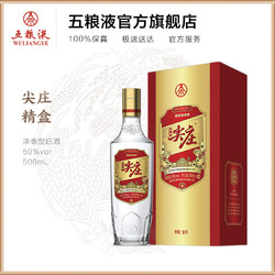 五粮液尖庄·精盒50度500ml/瓶浓香型高度白酒礼盒装