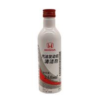 Honda 本田  燃油清洁剂 250ml