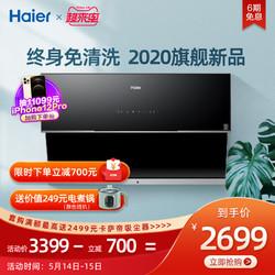 Haier 海尔 Haier/海尔E900C16M抽油烟机智慧免清洗大吸力家用厨房侧吸油烟机
