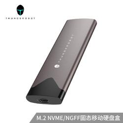 ThundeRobot 雷神 M.2 固态移动硬盘盒 S1