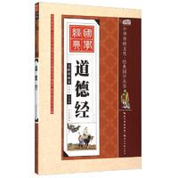 《中华传统文化·经典国学丛书:道德经》(彩绘注音版)