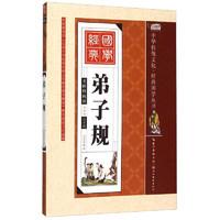 《中华传统文化·经典国学丛书:弟子规》(彩绘注音版)