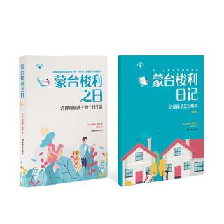《蒙氏教育法》(套装 共2册)