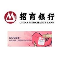 招商银行 完成任务领取520心动奖品
