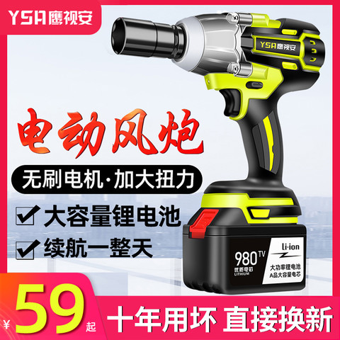 YSA 鹰视安 无刷电动扳手大扭力锂电充电扳手冲击汽修架子工套筒风炮