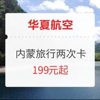 华夏航空 内蒙旅行两次卡(往返)