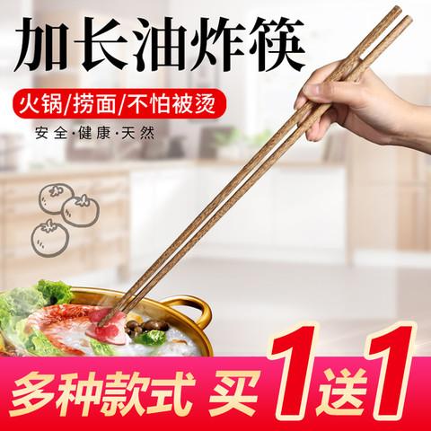 加长筷子油炸防烫火锅筷子家用超长捞面炸油条的公筷免邮实木特长