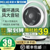 MELING 美菱 美菱空气循环扇家用风扇台式静音电扇学生宿舍涡轮电风扇小型台扇