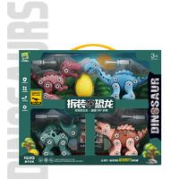 熊山谷 拼装小恐龙玩具 2只装