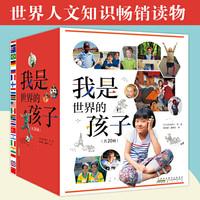 我是世界的孩子(共20册,用真实的照片、平实的文字记录孩子们的学校生活、家庭生活、日常娱乐等,还介绍各个国家独有的美景、美食、风俗、文化,一起和世界各地的孩子交朋友吧!)