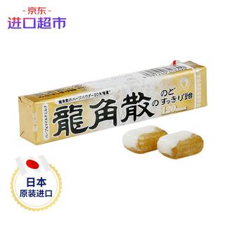 RYUKAKUSAN 龙角散 日本进口 龙角散草本润喉糖 蜂蜜牛奶味 10粒/条 水果味糖果休闲零食硬糖