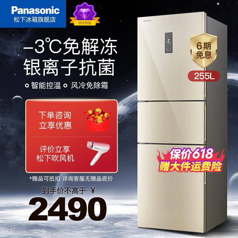 Panasonic 松下 NR-EC26WSP-N 255升三门冰箱
