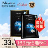 JMsolution 肌司研 JMsolution雪绒花阿尔卑斯冰川水面膜 10片/盒 韩国进口JM面膜 长效保湿 男女适用