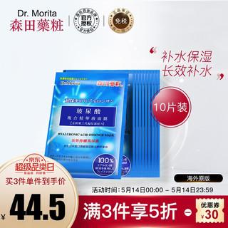 DR.MORITA 森田药妆 森田药妆(DR.MORITA) 玻尿酸复合精华液面膜10片入 补水保湿 长效补水