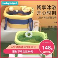 babyhood 世纪宝贝 婴儿洗澡盆儿童洗澡桶宝宝沐浴桶家用大号折叠坐躺小孩泡澡游泳桶
