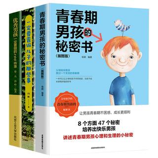 《青春期男孩的秘密书系列》全3册