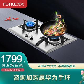FOTILE 方太 方太(FOTILE)JZY-TH25G(液化气)燃气灶 家用嵌入式不锈钢灶具 4.2kW*猛火双灶头 尺寸可调节 换装专用